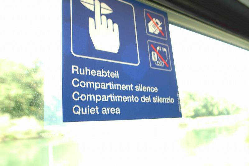おしゃべり禁止車両